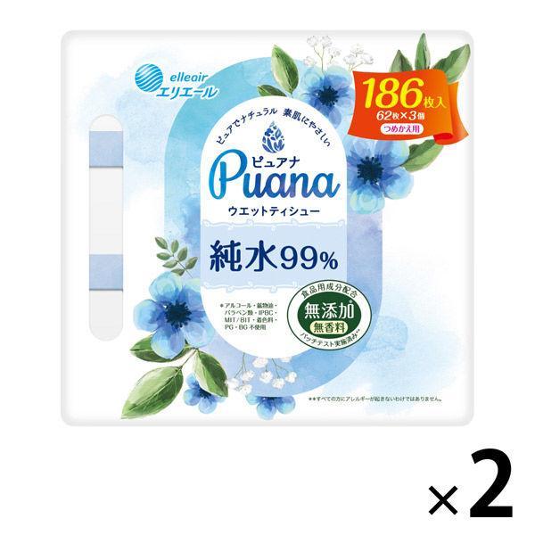 送料無料/新品 ウェットティシュー 安値 詰替用 62枚×3個 エリエール ピュアナ 2パック 純水99% 1セット Puana 大王製紙