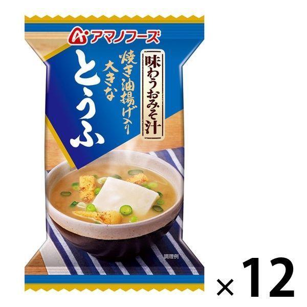 アウトレット アマノフーズ 味わうおみそ汁 12個 予約 とうふ 激安超特価 1セット