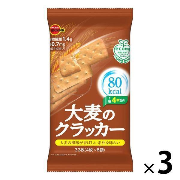 ブルボン 大麦のクラッカー アウトレット☆送料無料 3袋 贈り物 ビスケット