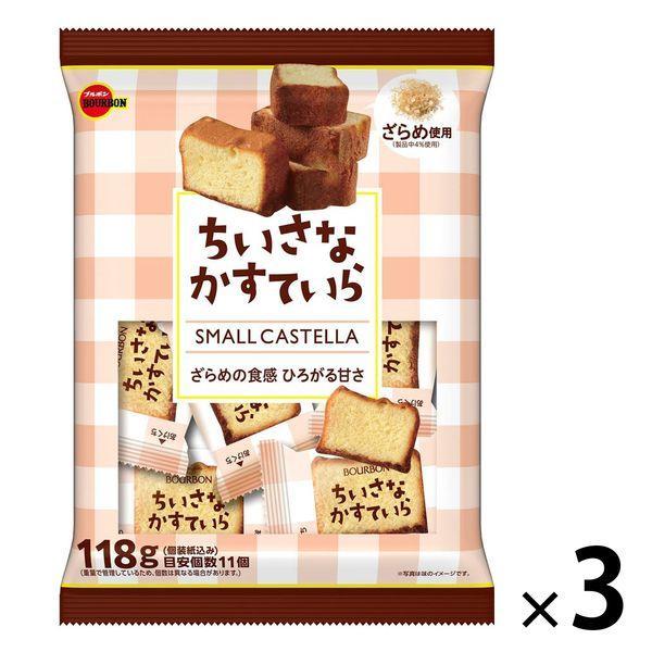 ブルボン ちいさなかすていら おすすめ特集 3袋 洋菓子 和菓子 お求めやすく価格改定