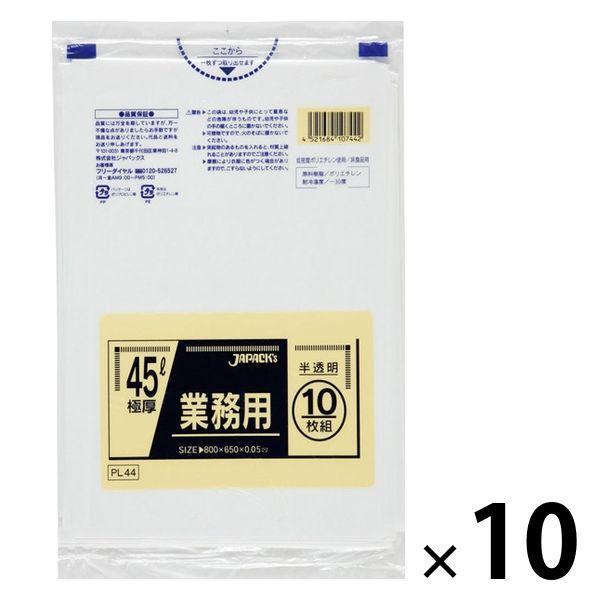 保証 業務用ポリ袋 半透明 45L 0.050mm ジャパックス 定価の67%OFF 1セット 10枚入×10パック