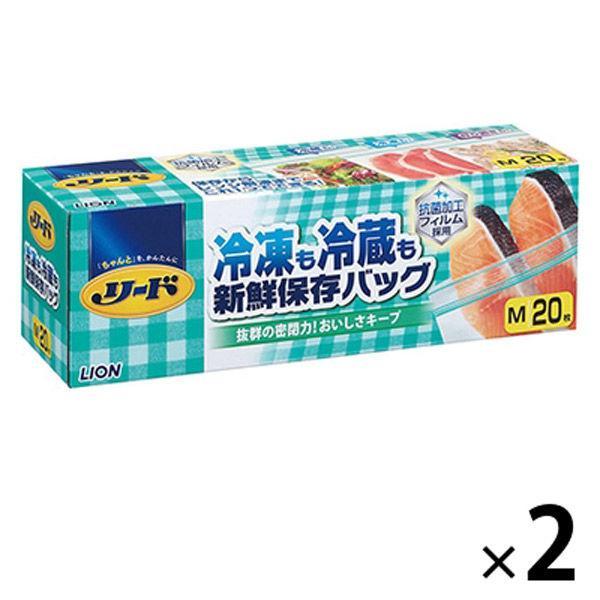 リード 冷凍も冷蔵も新鮮保存バック M 購入 新作多数 20枚入×2箱 ライオン 1セット
