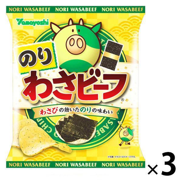 山芳製菓 ポテトチップス のりわさビーフ 3袋 おやつ スナック菓子 毎週更新 おつまみ 毎日続々入荷