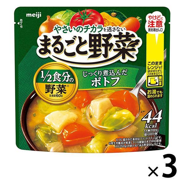 安い 激安 プチプラ 高品質 明治 まるごと野菜 じっくり煮込んだポトフ 200g 高い素材 3個