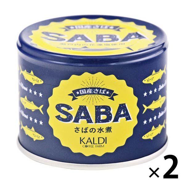 カルディコーヒーファーム カルディオリジナル さばの水煮 190g 2個 鯖缶 1セット 無料サンプルOK ショップ 缶詰