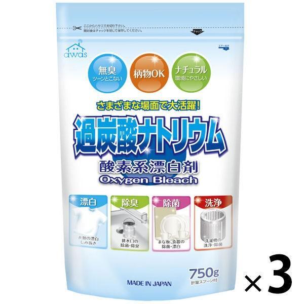 ランキング総合1位 酸素系漂白剤 過炭酸ナトリウム 日本産 750g 3個入 1セット 計量スプーン付