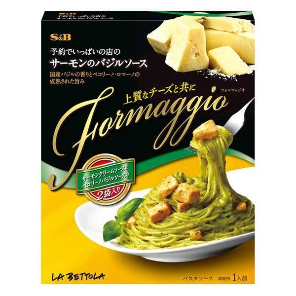 待望 当店は最高な サービスを提供します エスビー食品 予約でいっぱいの店の Formaggio 1個 サーモンのバジルソース