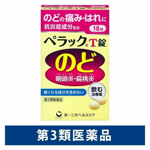 ペラックT錠 70%OFFアウトレット 18錠 第一三共ヘルスケア のどの痛み 第3類医薬品 抗炎症成分配合 豪華な はれに