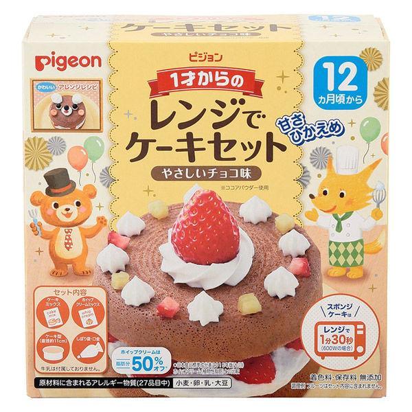 1歳から ピジョン 1才からのレンジでケーキセット 当店一番人気 在庫あり やさしいチョコ味 1個 離乳食 ベビーフード