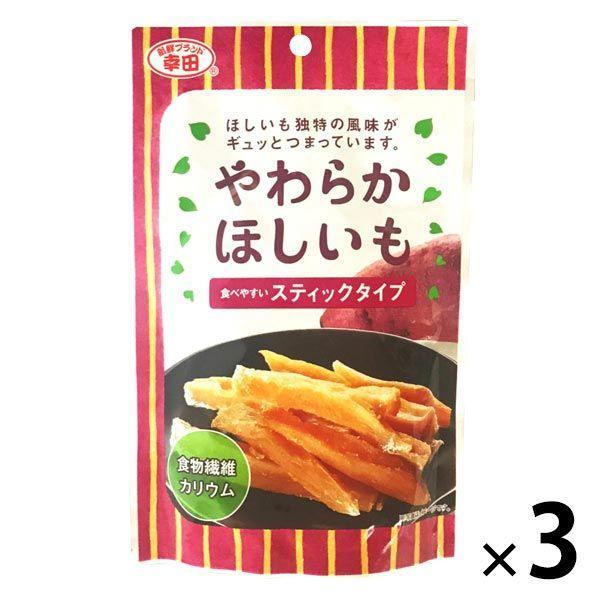 幸田商店 やわらかほしいも 3袋 公式ストア 干し芋 お菓子 おやつ 特売 干しいも