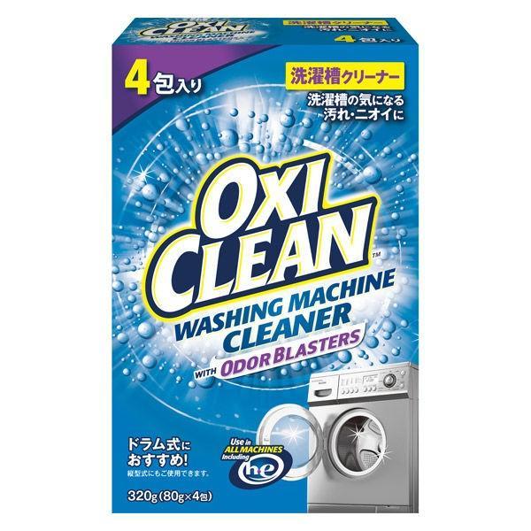 爆売りセール開催中 オキシクリーン 洗濯槽クリーナー 粉末タイプ グラフィコ 1箱 4包 再再販