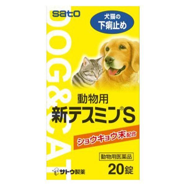 動物用医薬品 下痢止め 新テスミンS 佐藤製薬 1個 20錠 セール価格 セール特別価格