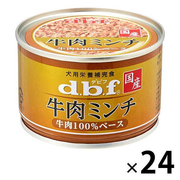 デビフ 牛肉ミンチ 牛肉100%ベース 国産 150g 24缶 ドッグフード ウェット 缶詰