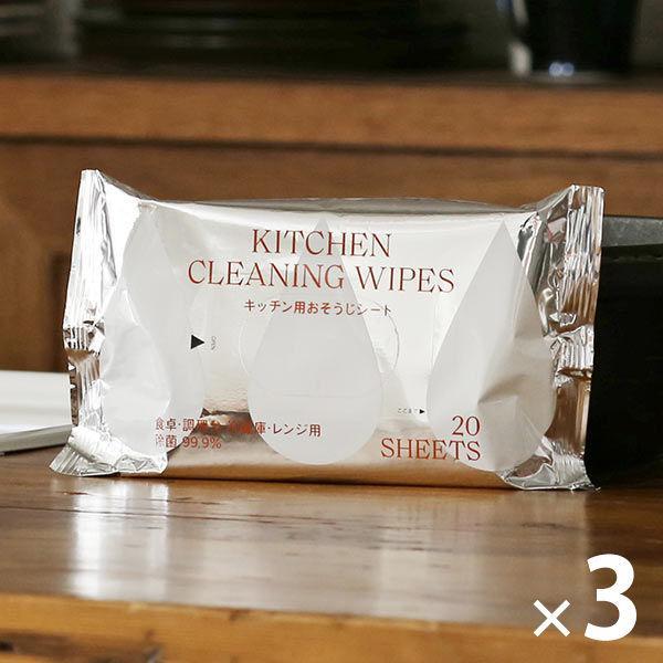 SALENEW大人気! ロハコ限定 キッチン用お掃除シート 使い勝手の良い 台所 テーブル用 20枚入×3パック 除菌99.9% ノンアルコールタイプ