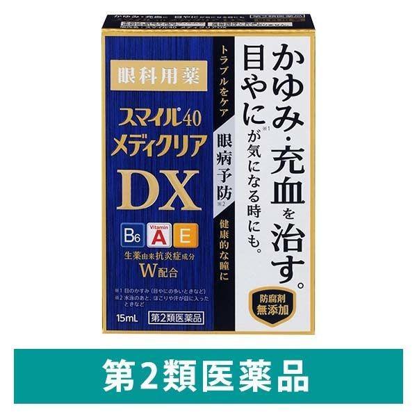 スマイル40メディクリアDX 15ml 40%OFFの激安セール ライオン 第2類医薬品 結婚祝い 目薬