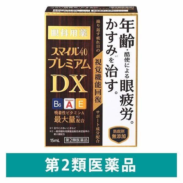 スマイル40プレミアムDX 15ml ライオン 目薬 信頼 超安い 第2類医薬品