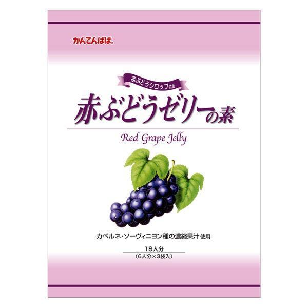 伊那食品工業 かんてんぱぱ 赤ぶどうゼリーの素 1個 <セール&特集> 70%OFFアウトレット 134