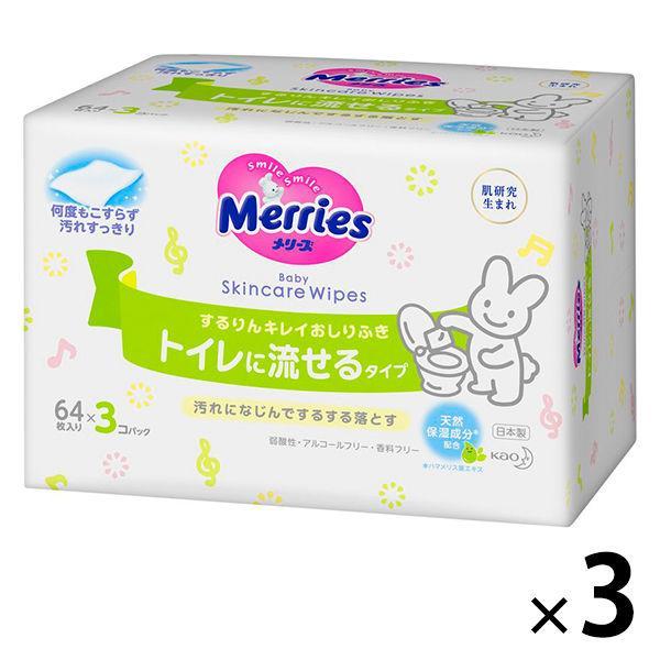 メリーズ するりんキレイおしりふき トイレに流せるタイプ 詰め替え 全国どこでも送料無料 ブランド買うならブランドオフ 花王 1セット 64枚入×3個×3パック