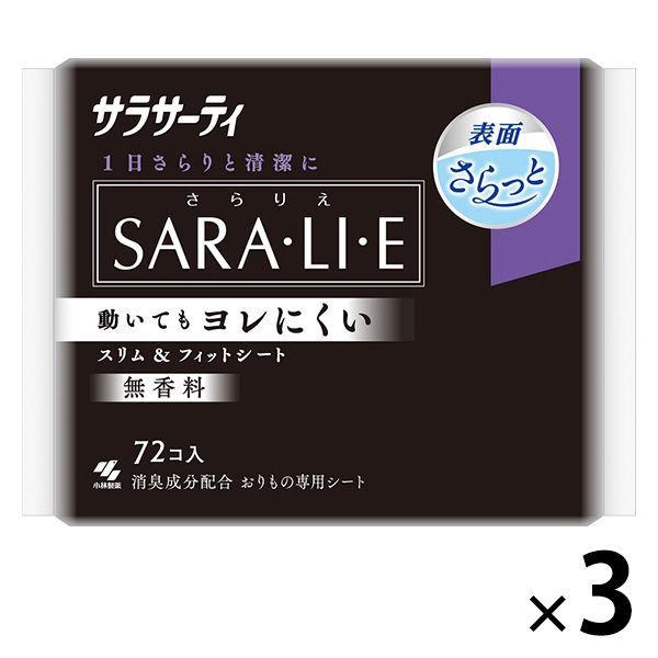 サラサーティ サラリエ 無香料 1セット おりものシート 卓抜 即納最大半額 72枚×3個 小林製薬