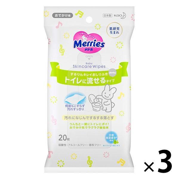 メリーズ 高品質 するりんキレイおしりふき トイレに流せるタイプ おでかけ用 1セット 花王 20枚入×3個 購買