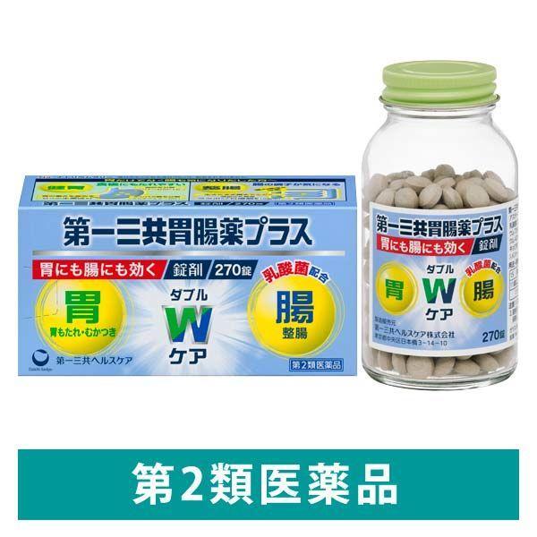 第一三共胃腸薬プラス錠剤 爆売りセール開催中 270錠 販売期間 限定のお得なタイムセール 第一三共ヘルスケア 第2類医薬品 胃にも腸にも効く