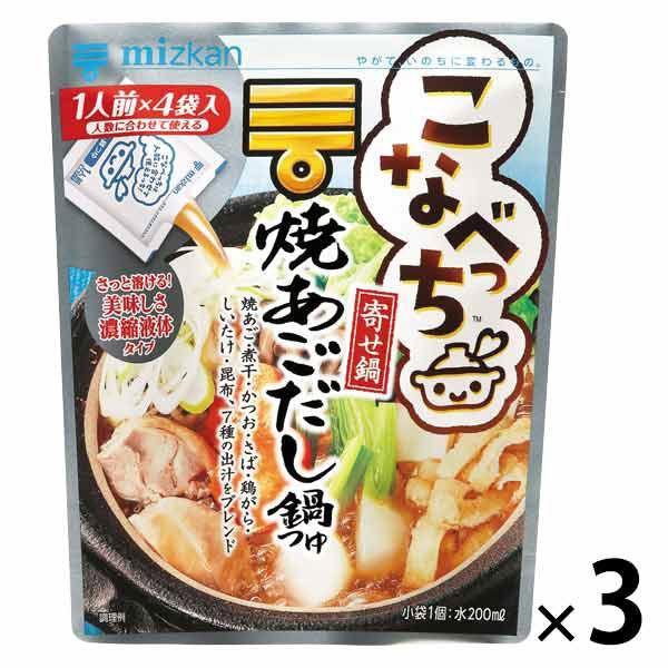 ミツカン こなべっち 焼あごだし鍋つゆ 送料無料 新品 通販 激安◆ 3個