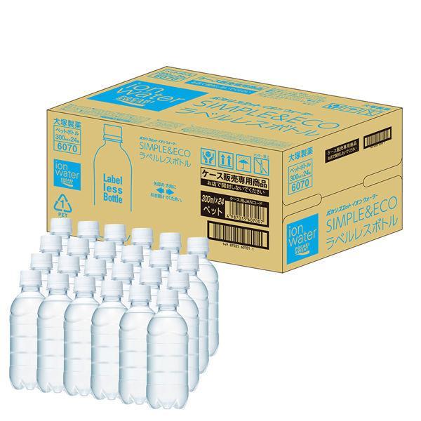 大塚製薬 本物◆ ポカリスエットイオンウォーター 300ml SEAL限定商品 ラベルレス 1箱 24本入
