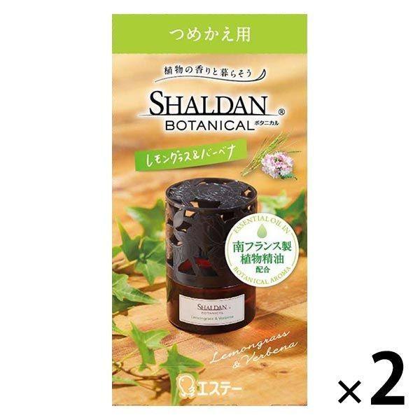 SHALDANBOTANICAL シャルダンボタニカル 詰め替え 2020A/W新作送料無料 レモングラス エステー 1セット 即納最大半額 2個 バーベナの香り