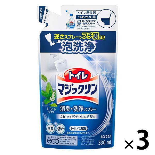 新品未使用 トイレマジックリン 消臭 洗浄スプレー ミント 詰め替え 3個 花王 330ml 1セット 時間指定不可
