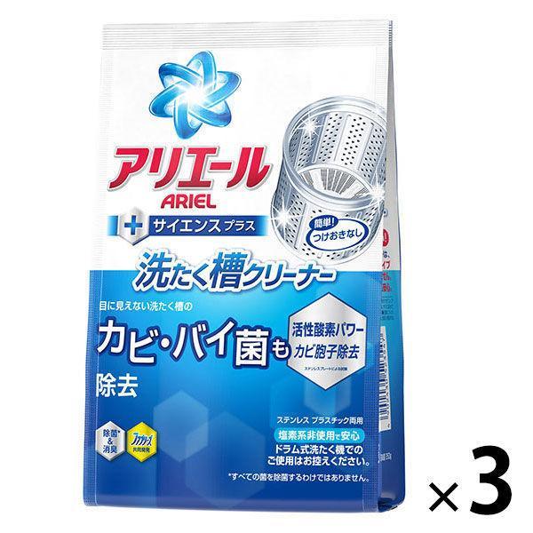 アリエール 洗たく槽クリーナー 250g 3個 Pamp;G 正規品 爆買い送料無料 1セット