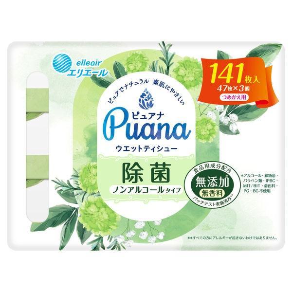 ウェットティシュー 詰替用 141枚 47枚×3個 エリエール 除菌ノンアルコール スピード対応 全国送料無料 ピュアナ 大王製紙 Puana 期間限定で特別価格