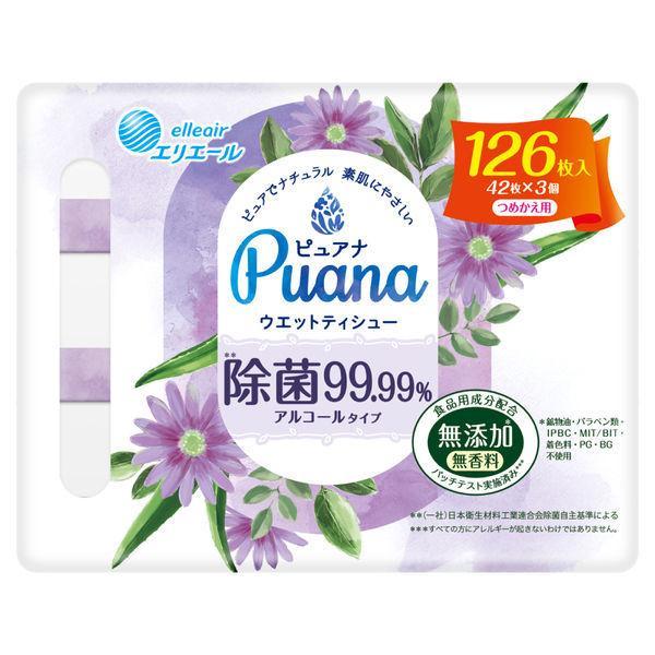 ウェットティシュー 詰替用 126枚 42枚×3個 使い勝手の良い エリエール Puana 除菌99.99% 大王製紙 ピュアナ 卓越