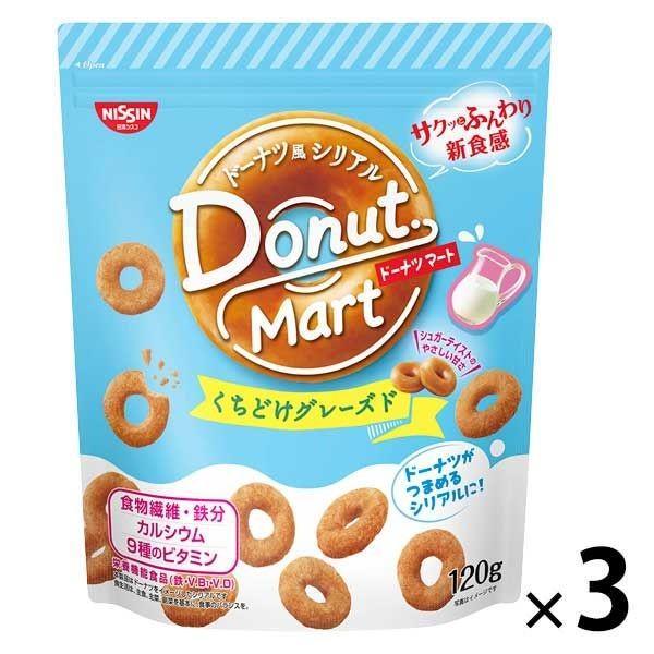 超定番 日清シスコ 5☆好評 DonutMart ドーナツマート 3袋 くちどけグレーズド シリアル