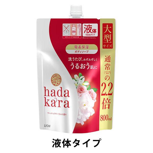 ハダカラ hadakara ボディソープ フレッシュフローラルの香り 大型 定番キャンバス ライオン 詰め替え 激安卸販売新品 800ml