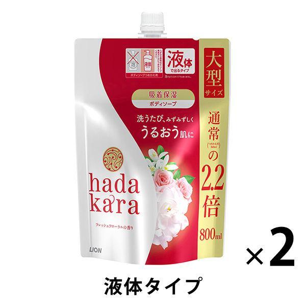 年中無休 ハダカラ hadakara ボディソープ 低価格化 フレッシュフローラルの香り 詰め替え 800ml 大型 2個 ライオン
