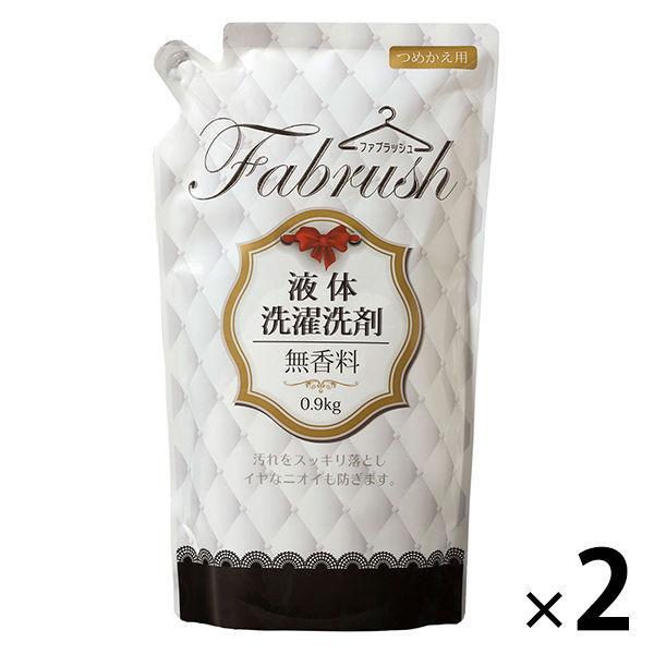fabrush マーケット ファブラッシュ 液体洗濯洗剤 2020モデル 無香料 詰め替え ロケット石鹸 衣料用洗剤 1セット 2個入 0.9kg