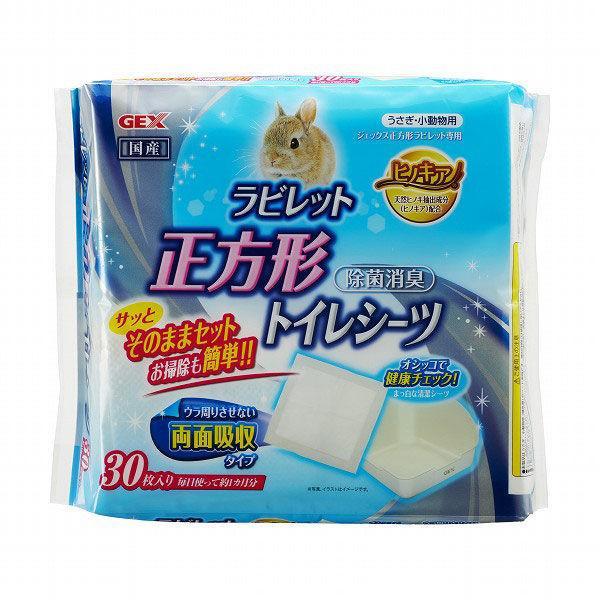 ヒノキア 商店 正方形ラビレット専用トイレシーツ 激安通販 30枚入 ジェックス 1袋
