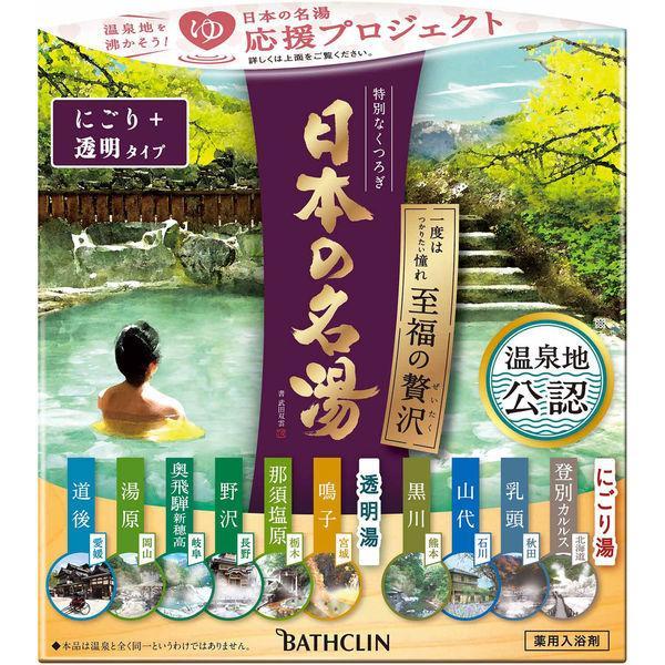 日本の名湯 在庫あり 至福の贅沢 30g×14包 バスクリン 人気温泉地公認 価格