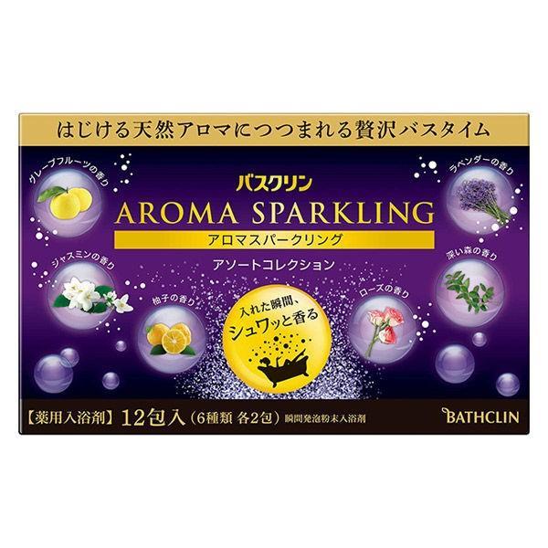 アロマスパークリング アソートコレクション 30g×12包 新色追加 個包装詰め合わせ バスクリン 売り込み