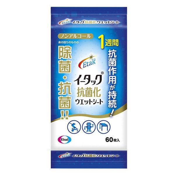イータック抗菌化ウエットシート 本店 超激安特価 60枚 エーザイ