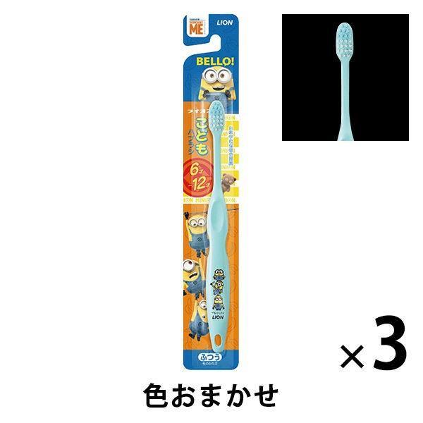 ライオンこどもハブラシ 6〜12才用 ミニオン 1セット 贈答 歯ブラシ 子供用 定価 3本 ライオン