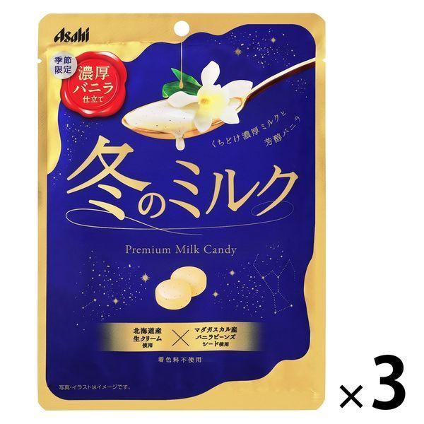 アサヒグループ食品 即日出荷 冬のミルク 物品 3袋 キャンディ