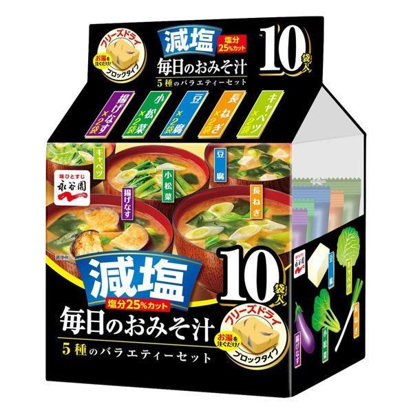 本日限定 お気に入り 永谷園 毎日のおみそ汁 5種のバラエティーセット 減塩 1個 10袋入