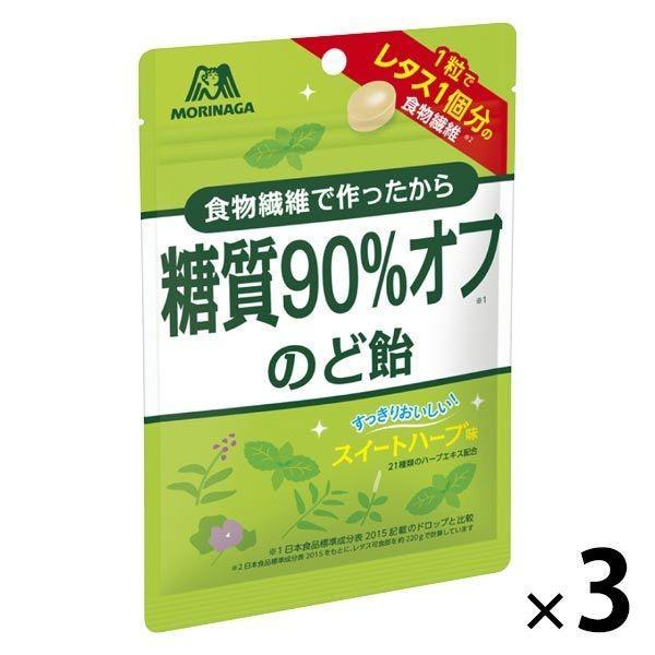 爆安 高品質 森永製菓 糖質90%オフのど飴 3袋