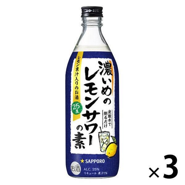 ストアー サッポロビール 濃いめのレモンサワーの素 正規品スーパーSALE×店内全品キャンペーン 瓶 3本 500ml