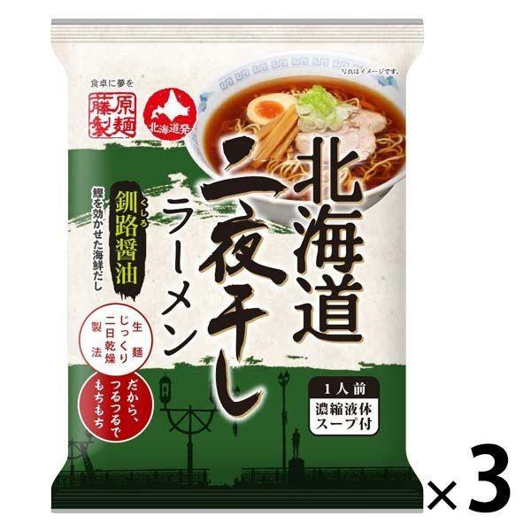 藤原製麺 今ダケ送料無料 北海道二夜干しラーメン 3個 迅速な対応で商品をお届け致します 釧路醤油