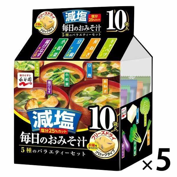 永谷園 毎日のおみそ汁 優先配送 人気急上昇 5種のバラエティーセット 減塩 10袋入 5個