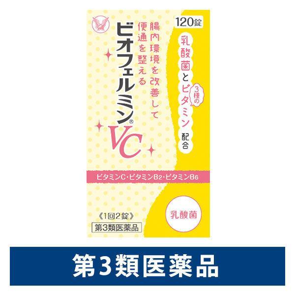 休日 ビオフェルミンVC 120錠 永遠の定番 大正製薬 乳酸菌 ビタミン 第3類医薬品