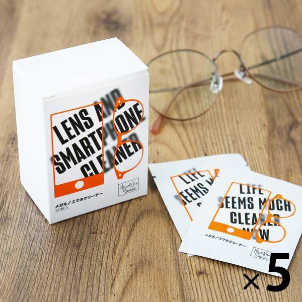 スマホ メガネクリーナー 1セット 20枚入×5箱 個包装 2020 新作 携帯用 LOHACO 返品交換不可 ロハコ 除菌タイプ 眼鏡拭き オリジナル