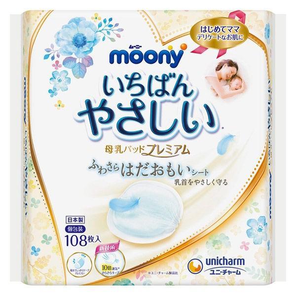 新作続 ムーニー 母乳パッド 別倉庫からの配送 プレミアム 1パック 108枚入